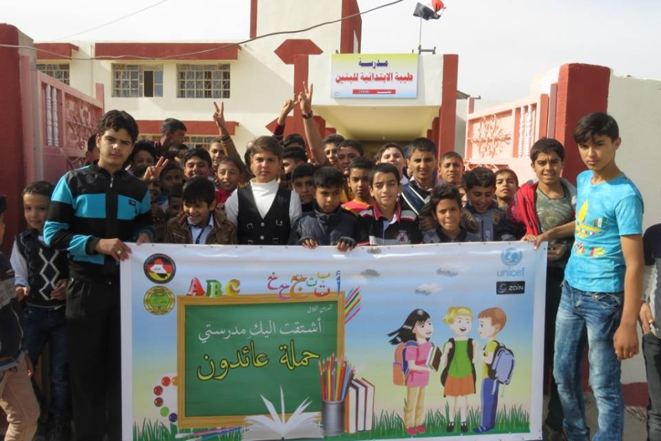 Emergency education assistance in Baghdad and Salah al Din